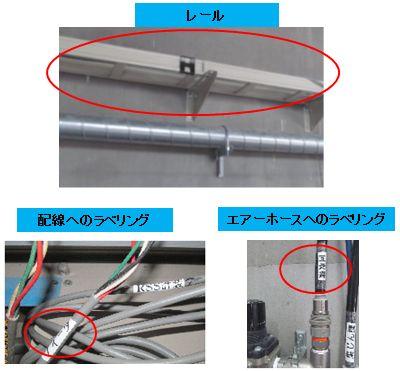 配線・エアーホースの改善