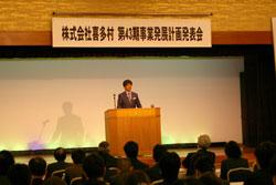 第43期事業発展計画発表会