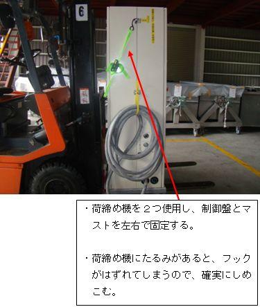 フォークリフトによる制御盤の運搬作業