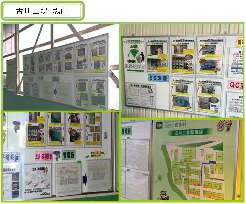 古川工場5S活動