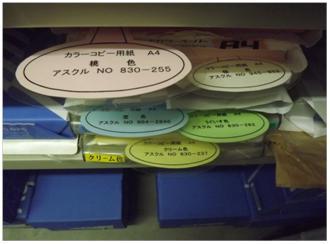 カラー用紙保管棚