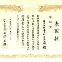 岐阜労働局長安全衛生表彰【奨励賞】