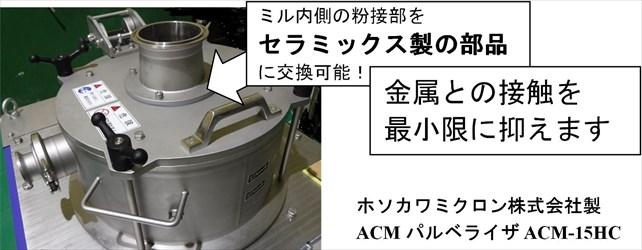 新型ACM導入