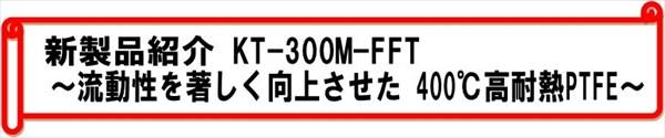 KT-300M-FFT