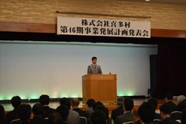 第46期事業発展計画発表会