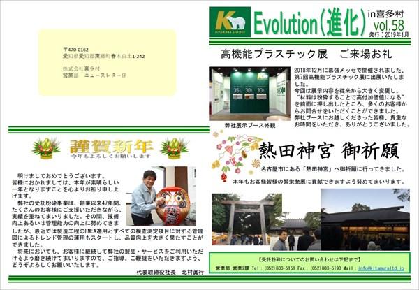 Evolution(進化) in 喜多村 vol.58