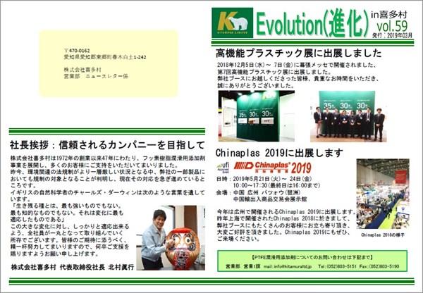 Evolution(進化) in 喜多村 vol.59