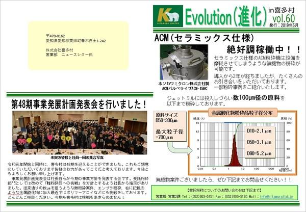 Evolution(進化) in 喜多村 vol.60